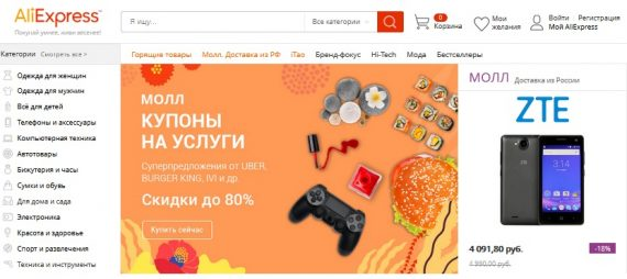 aliexpress rusia